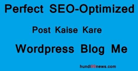 Perfect SEO-Optimized Post kaise kare wordpress me