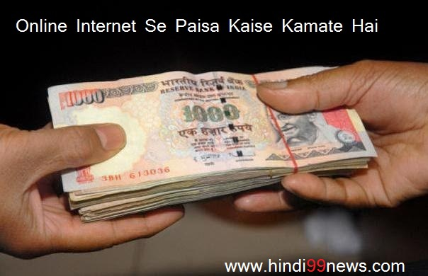 Online Paisa Kamaye