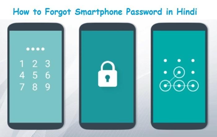मोबाइल का पासवर्ड कैसे तोड़े (4 आसान तरीका) Android Phone ka Pattern Lock Kaise Tode