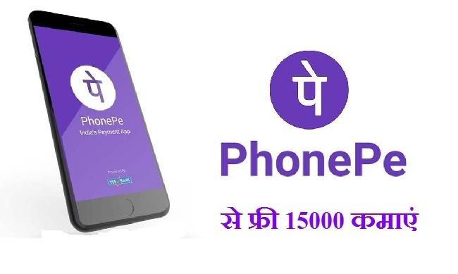 फोनपे ऐप से फ्री में 15000 कैसे कमाए | PhonePe App Paisa Kamaye
