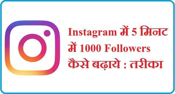 Instagram में 5 मिनट में 1000 Followers कैसे बढ़ाये