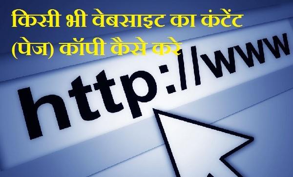 किसी भी वेबसाइट का कंटेंट (पेज) कॉपी कैसे करे - How to Copy a Website Content in Hindi