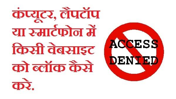 कंप्यूटर, लैपटॉप या स्मार्टफोन में किसी वेबसाइट को ब्लॉक कैसे करे -How to Block Any Website On Your Computer or Phone in Hindi