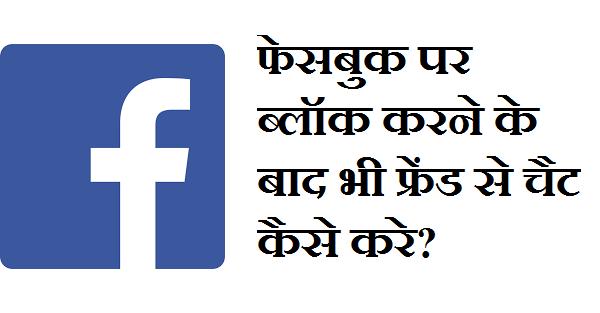 किस फ्रेंड द्वारा फेसबुक पर ब्लॉक करने के बाद भी चैट कैसे करे - How to send message to people who blocked you on facebook