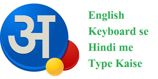 इंग्लिश कीबोर्ड से हिंदी में टाइप कैसे करे English se Hindi Typing