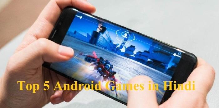 5 बेस्ट एंड्राइड स्मार्टफोन गेम Top 5 Android Games in Hindi