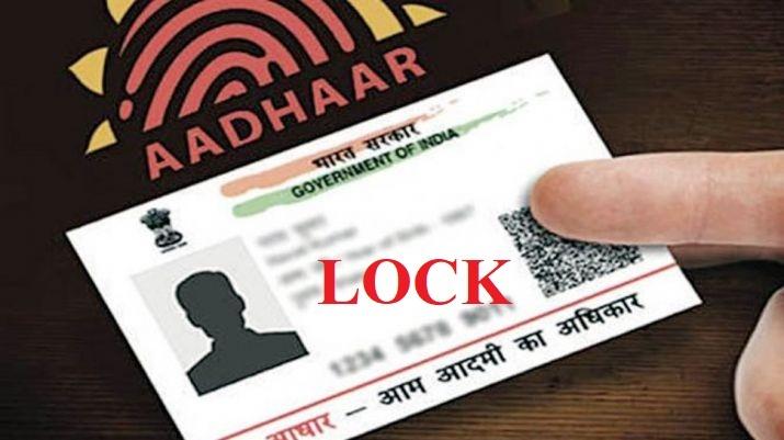 Aadhaar Card Lock-Unlock Kaise Kare